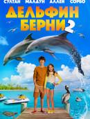 Дельфин Берни2