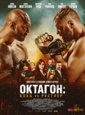 Октагон: Боец vs Рестлер